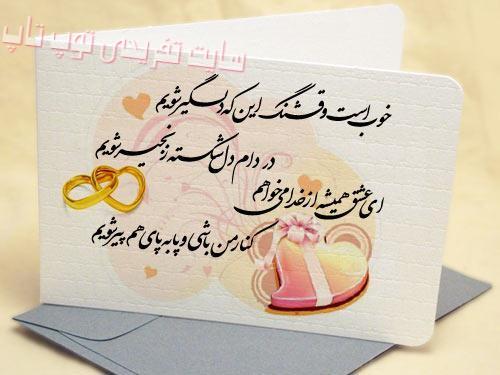 متن زیبا و عاشقانه برای کارت عروسی توسط sahelelm ,  متن کارت عروسی|مدل و متن کارت عروسی|متن کارت عروسی خاص و فانتزی|متن کارت عروسی زیبا و جدید|متن و عکس کارت عروسی|متن کارت عروسی شیگ و جالب|جذاب ترین و قشنگ ترین متن کارت عروسی ۹۵|متن کارت عروسی برای عروسی|پیشنهاد مدل های مختلف با طرح های […]