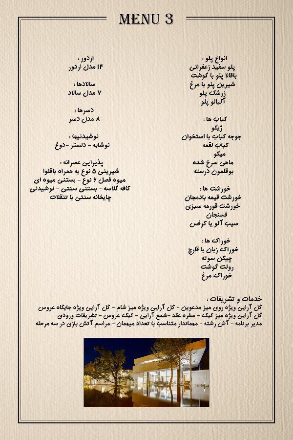menu-gallery-afarinesh2
