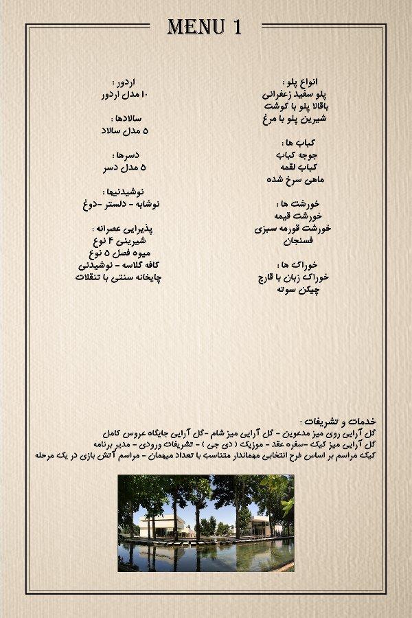 menu-gallery-afarinesh4